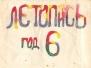 Летопись 1980