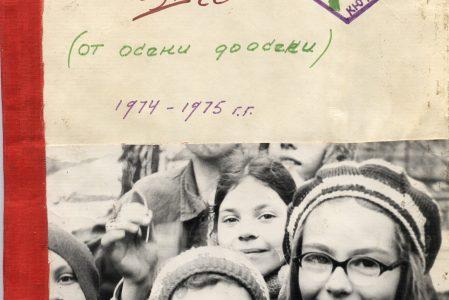 Летопись 1-го года. 1975