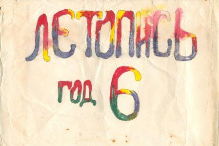 Летопись 6-го года. 1980