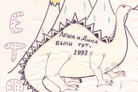 Летопись 19-го года. 1993